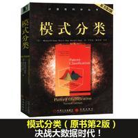 模式分类//计算机科学丛书(原书第2版)