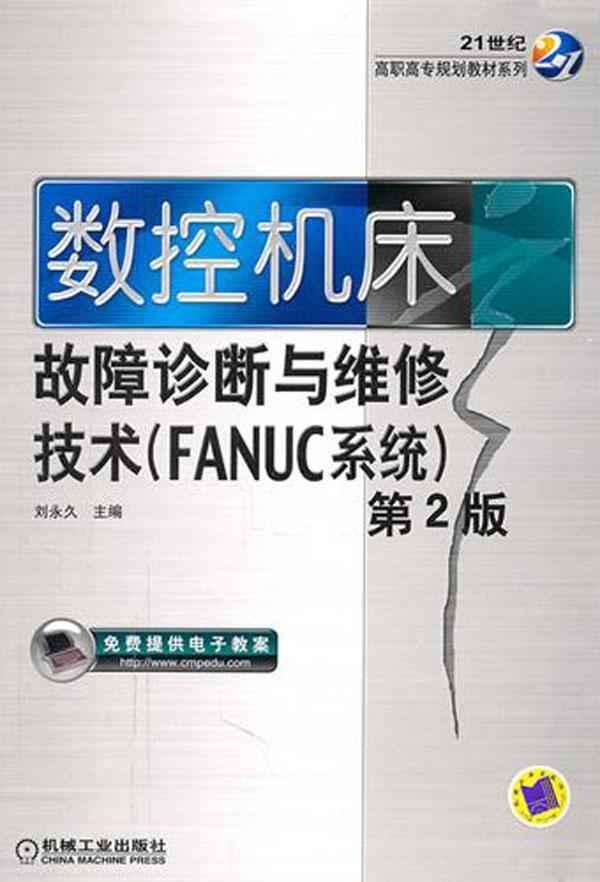 2 fanuc-18/oia系统功能板及接口信号 1.2.