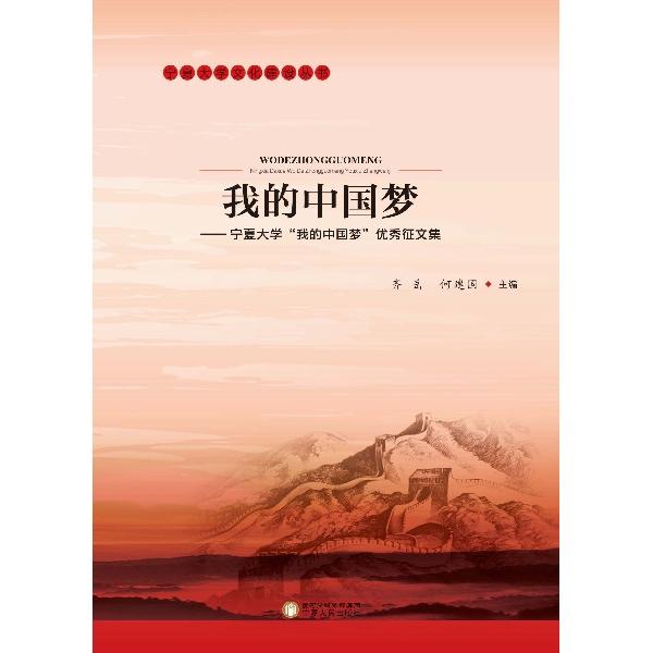 """> 我的中国梦:宁夏大学""""我的中国梦""""优秀征文集"""