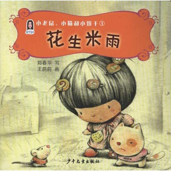 小猫和小饼干1:花生米雨-郑春华-漫画/绘本图片