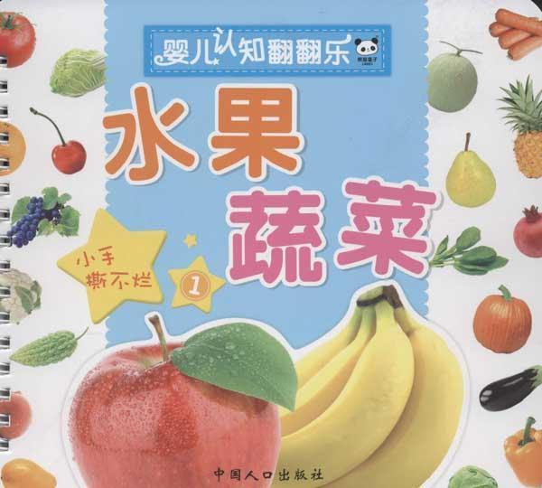 婴儿认知翻翻乐.水果蔬菜