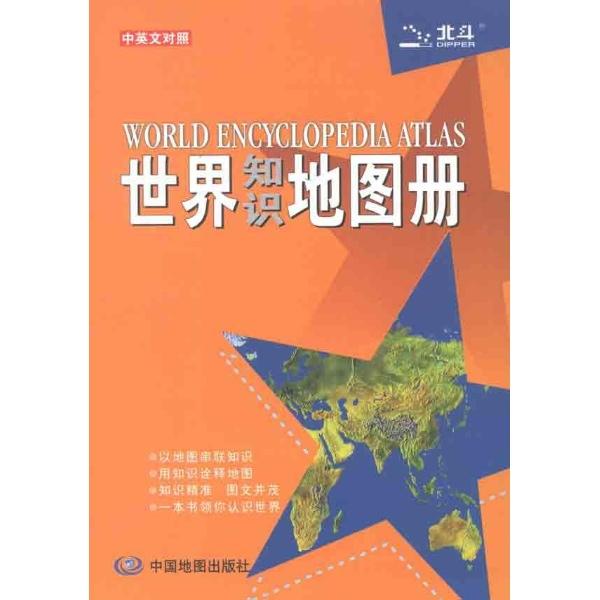 世界知识地图册 (中英文对照)-天域北斗数码科技有限