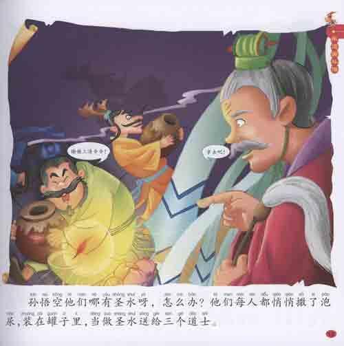 西游记 儿童故事版