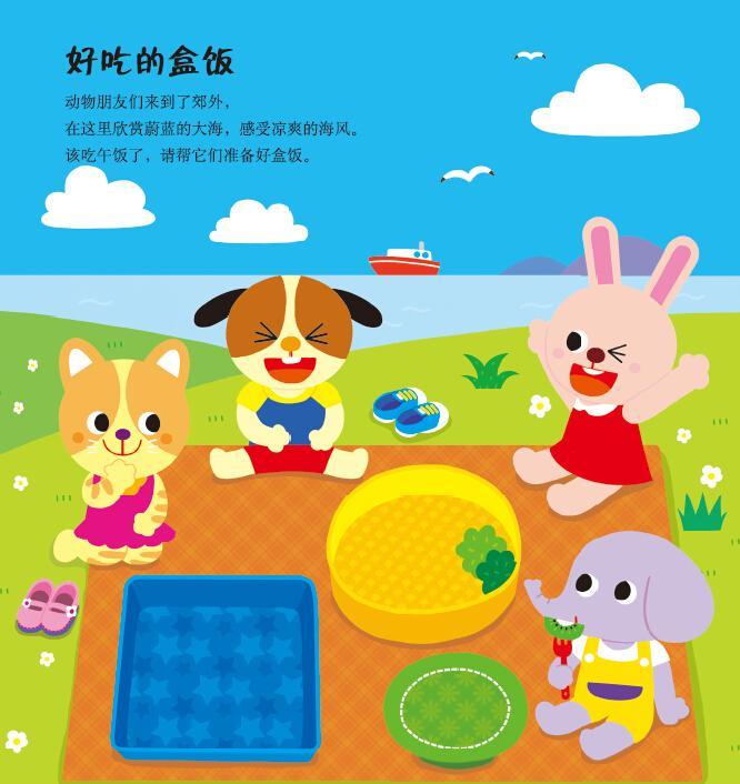 河马,兔子等可爱的动物是这套图书中的主人公,在它们之间发生了许多