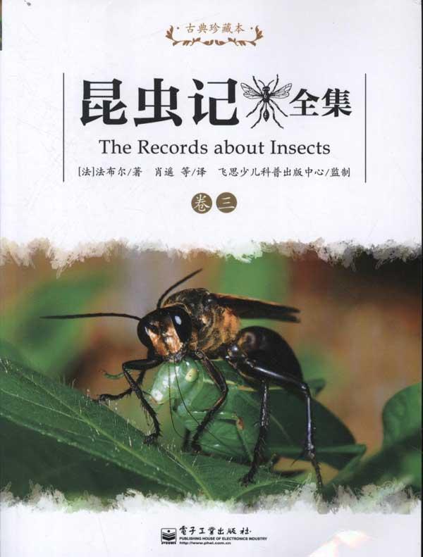 昆虫记全集:卷3,科普/百科