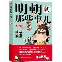 明朝那些事儿(漫画版)(2)