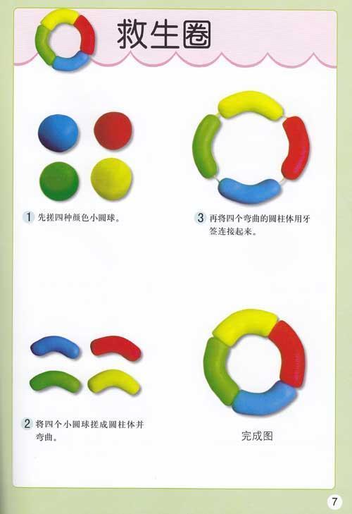 彩泥蛇教程步骤图片