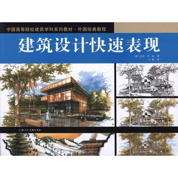 外国经典教程:建筑设计快速表现