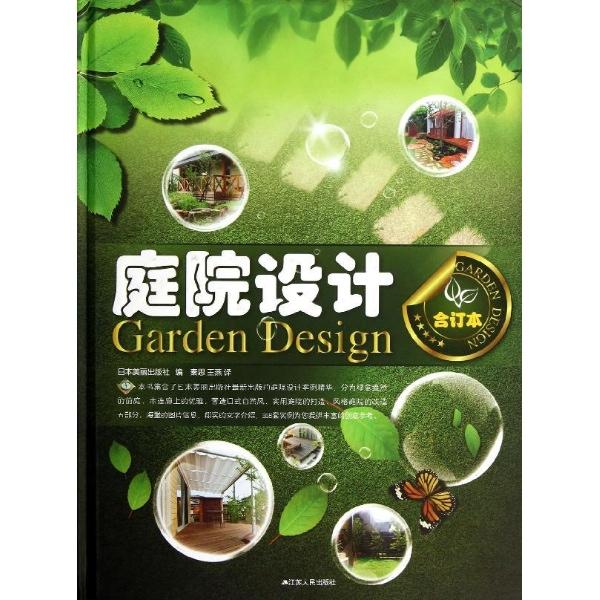 庭院设计(合订本)2-日本美丽出版社-建筑-文轩网