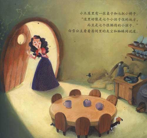 白雪公主(文轩)