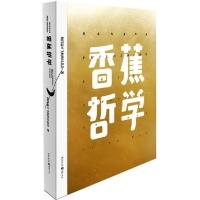 香蕉哲学/杨昌溢作品  中国作家榜