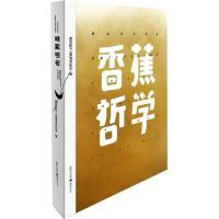 香蕉哲学/杨昌溢作品