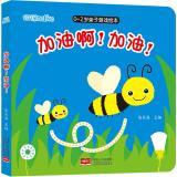 0-2岁亲子游戏绘本(加油啊!加油!)