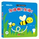 0-2岁亲子游戏绘本•加油啊!加油/0-2岁亲子游戏绘本