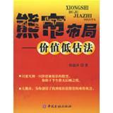 熊市布局(Xiongshi Buju):价值低估法
