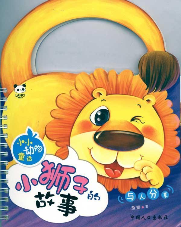 小小动物童话/小狮子的故事