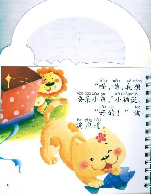 小小动物童话/小狮子的故事-柔萱-漫画/绘本-文轩网