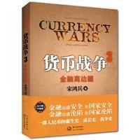 货币战争(3)(金融高边疆)