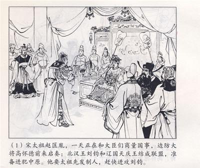 《李陵碑》:在一次抗辽战争中,杨业父子在