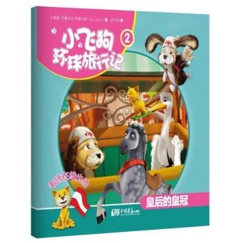 皇后的皇冠-(巴拿马)韦博乐园-漫画/绘本-文轩网