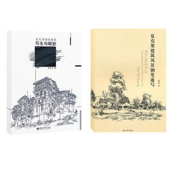 夏克梁建筑风景钢笔速写 夏克梁钢笔建筑写生与解析(第二版)(夏克梁