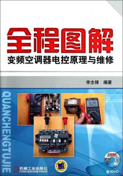 变频空调器电控原理与维修(附光盘)》采用电路原理图