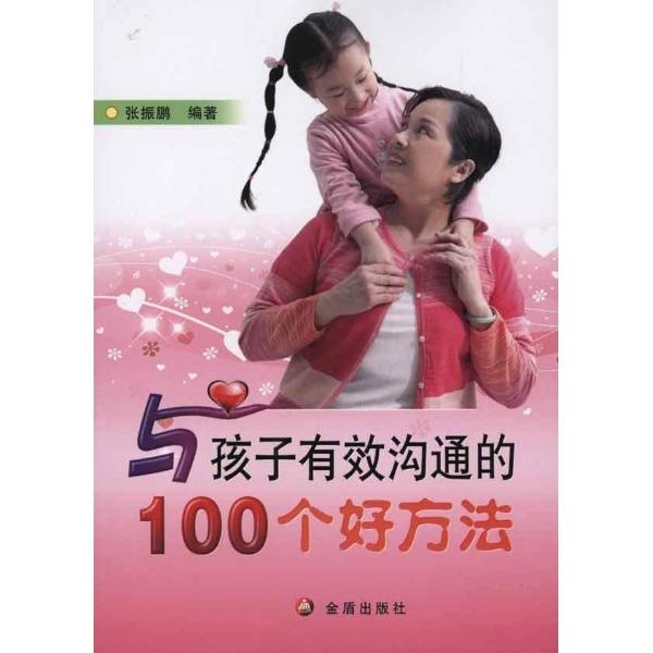 儿童家庭教育的方法