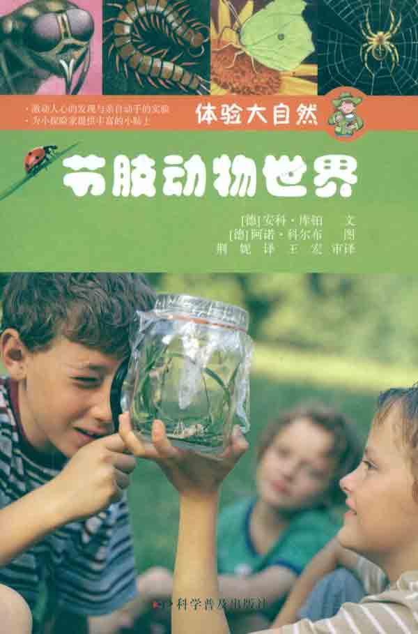 正版现货 节肢动物世界 库铂 科学普及 动物 商城书籍