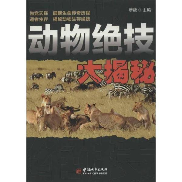动物绝技大揭秘-罗魏-科学与自然-文轩网