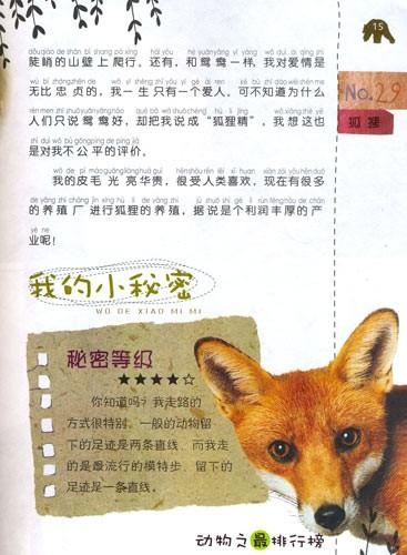动物排行榜之最最常见的动物