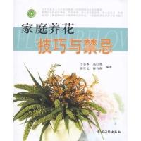 家庭养花技巧与禁忌<植物改变生活>