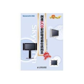 创维lcd彩色电视机电路图集(名优家电系列丛书)-深圳