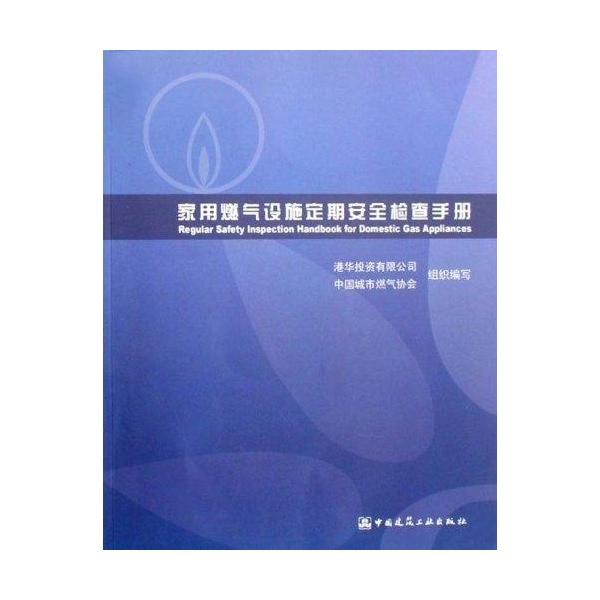 港华燃气技术员手册