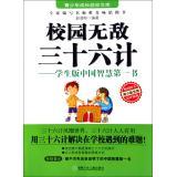 校园无敌三十六计——学生版中国智慧第一书