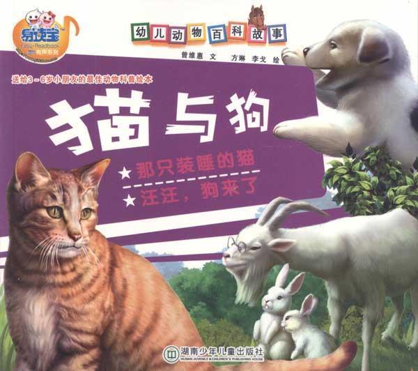 猫与狗/幼儿动物百科故事
