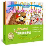 影响全球的蒙特梭利亲子教育经典绘本·幼儿性格养成(全套共5册)