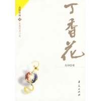 丁香花-高阳 著-小说-文轩网