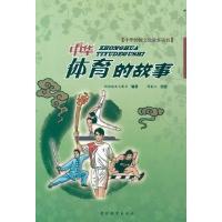 中华体育的故事