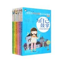 最好的我 全套共6册 阅读儿童文学
