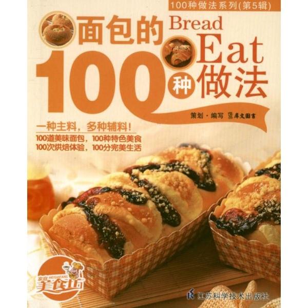面包的100种做法 -犀文图书