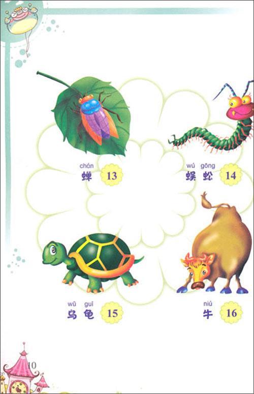 猜谜语-赵文涛-消遣游戏-文轩网