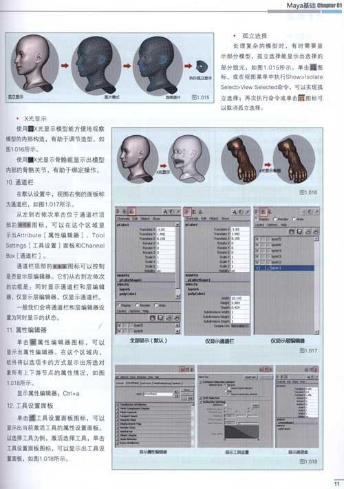 3maya材质技术简介29 2.