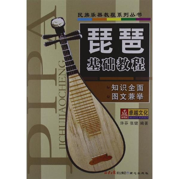 琵琶基础教程