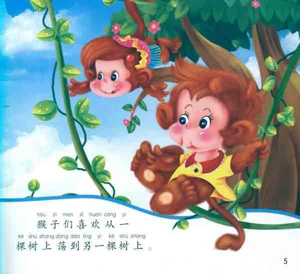 可爱卡通猴绘本
