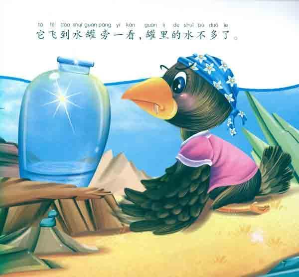 乌鸦喝水 bevabook图片