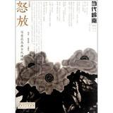 当代岭南(2011第3辑)