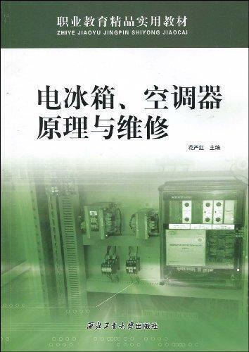 空调器原理与维修》将制冷技术基础与实用