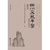 四川文艺年鉴.2013