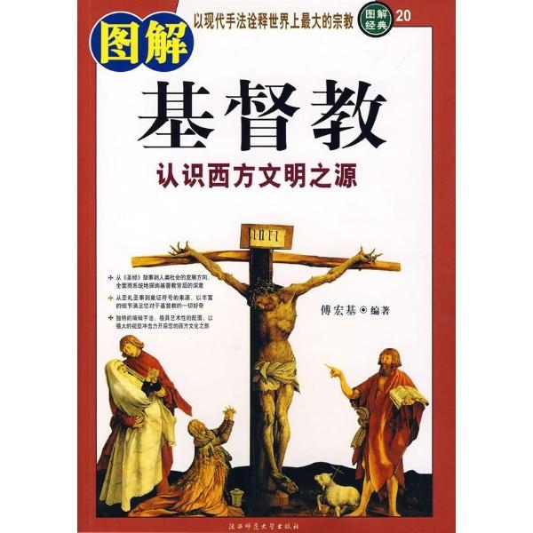一切:初识基督教