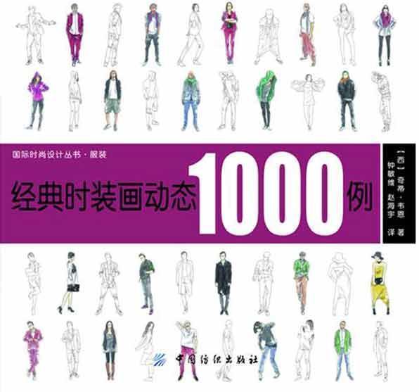 000例,服装设计